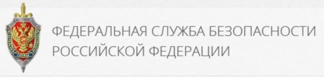 Федеральной службы безопасности России (ФСБ России), регулирует сферу использования криптографических (шифровальные) средств защиты информации при обработке ПДн